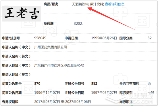 王老吉商标1.png