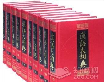 汉语大辞典2.jpg