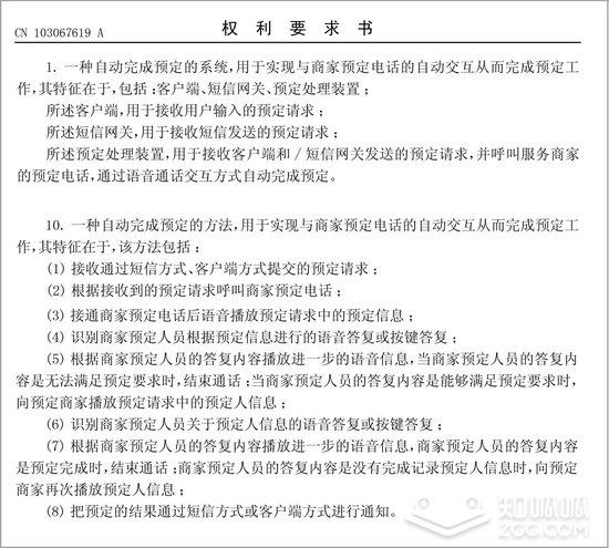 涉案专利 权利要求书1 10.jpg