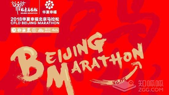 2018北京马拉松2.jpg