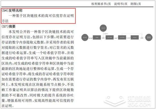 原本专利截图.jpg