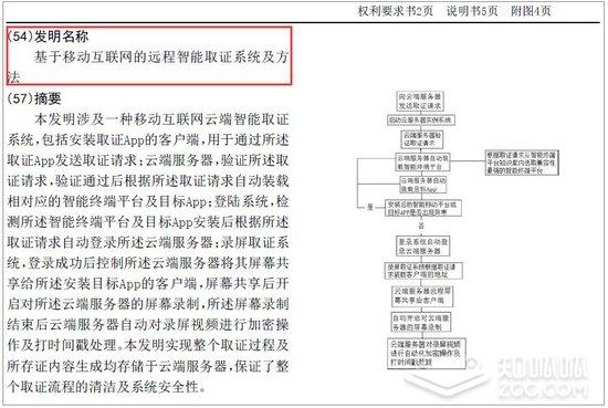 专利截图1.jpg