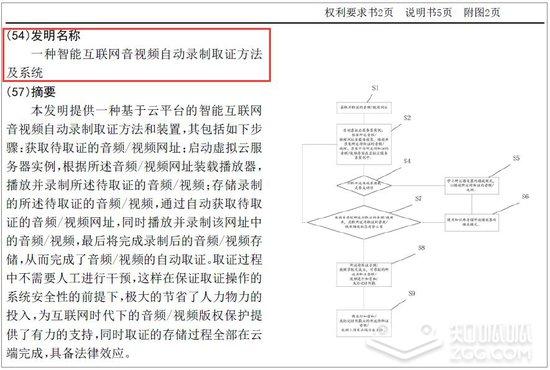 专利截图2.jpg