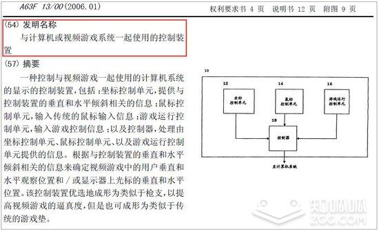 涉案专利截图.jpg