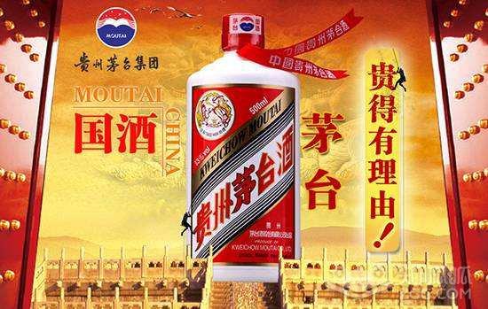"""3茅台""""国酒""""商标.jpg"""