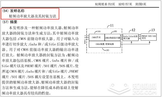 发明专利2.png