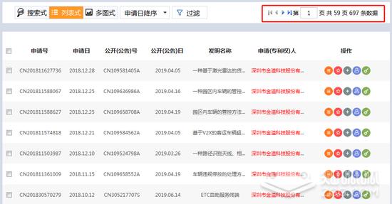 金溢科技 697专利.png