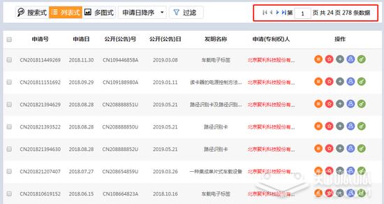 聚利科技 278 专利.png
