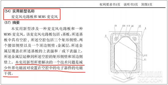 麦克风电路板和MEMS麦克风.png